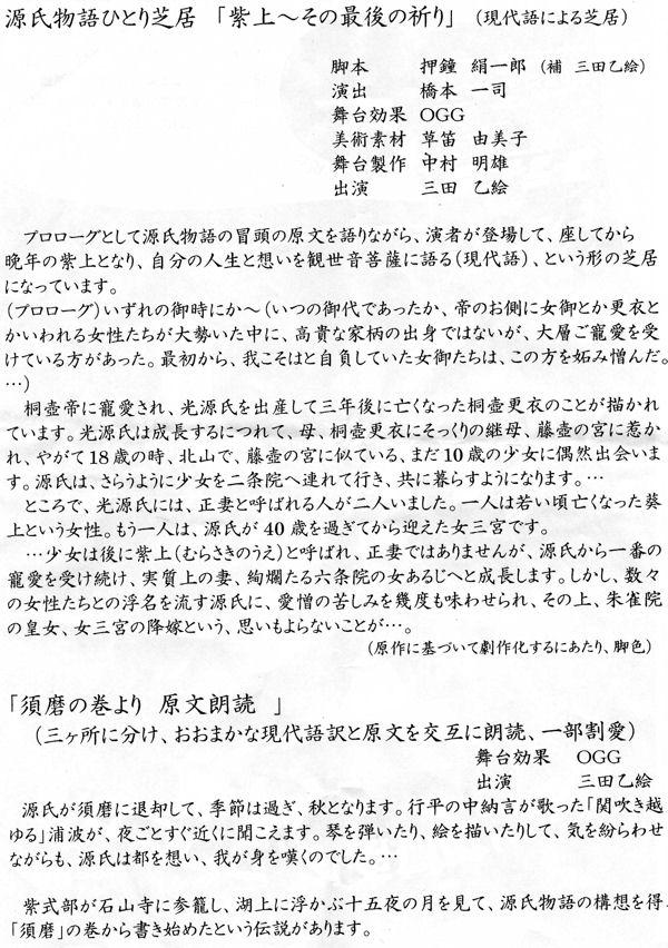 源氏 物語 須磨 現代 語 訳